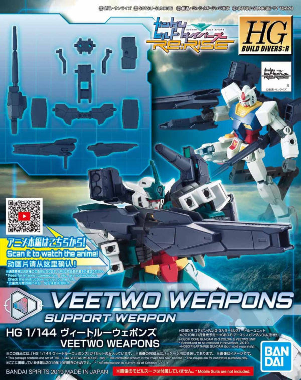 veetwo weapons